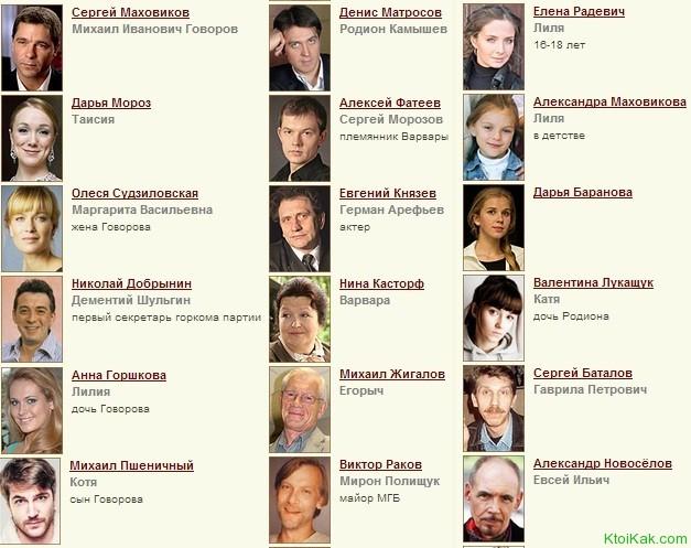дом с лилиями актеры