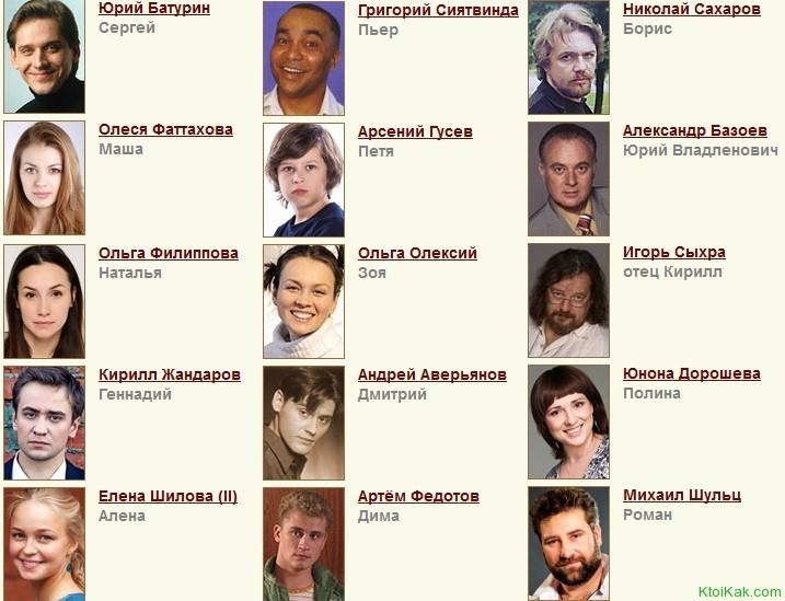 простая жизнь актеры